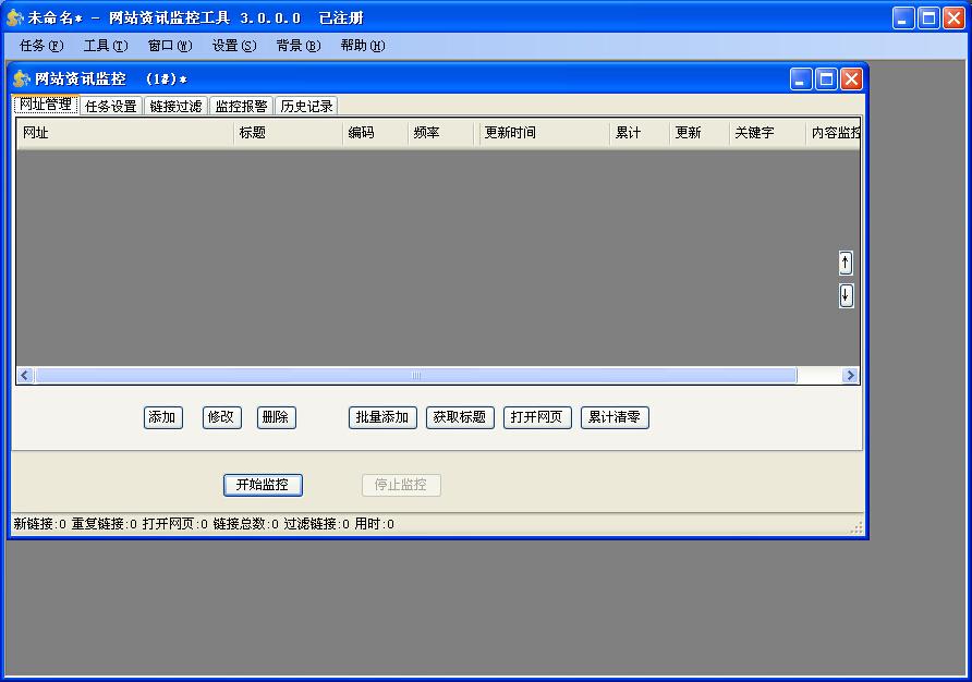 网站资讯监控工具